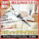 送料無料 掃除機 サイクロン ハンディ [ VS-6001 ] サイクロン掃除機 サイクロニックマックス スリム スティック ハンディ対応 ダストカップ式 軽量 コンパクト 2WAYタイプ 紙パック不