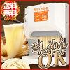 Umakute-麵條機洗請與 VS KE9 麵食機麵食麵條刀具麵條麵條食譜書切附近拉麵速食麵生產商,麵條麵條餃子麵條麵條日本需要廚房需要更便宜