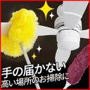 シーリングファン 掃除 ダスター [ TI-CFD01 ] ハタキヘッド付 シーリング ファン ダスター 静電気 大掃除 電気 羽根 …