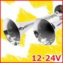 【送料無料】 12V 24V車用 2連 エアーホーン メッキ 12V 24V エアホーン ホーン ヤンキーホーン ラッパ クラクション エアパイプ リレー ドレ...