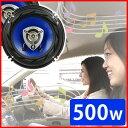 【送料無料】 3Way スピーカー [ PL-1648 ] 2個セット 車載用 最大出力500W 車載スピーカー 車用 自動車 スピーカー カーステレオ サウン...