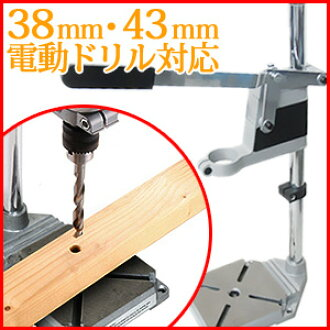 Neck diameter 38 mm 43 mm electric drill for vertical drill stand hand drill drilling stand electric drill hole drilling hole chamfer open ball machine work DIY tool easy exactly smooth smooth ★ ★