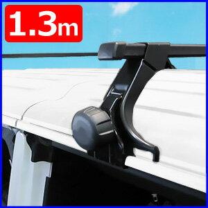 ベースキャリアセット 1.3m 雨ドイ レインガーター 取り付けタイプ ルーフキャリア 汎用 130cm 軽ハイルーフ車 ベースラック システムキャリア システムキャリアベース レインガーター ルーフボックス ルーフラック ドライブ 送料無料