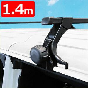 ベースキャリアセット 1.4m 雨ドイ レインガーター 取り付けタイプ ルーフキャリア 汎用 140cm 軽ハイルーフ車 ベースラック システムキャリア システムキャリアベース レインガーター ルーフボックス ルーフラック ドライブ 送料無料