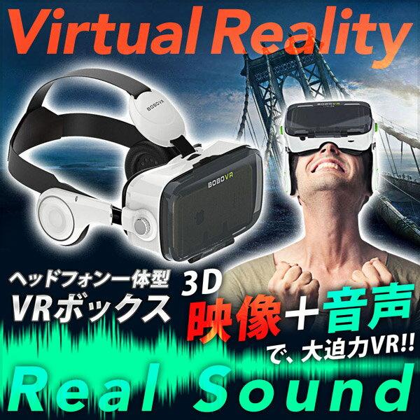 VRゴーグル VR スマホ用 ヘッドフォン一体型 3D VR バーチャル リアリティ VRヘッドセット VRメガネ VRボックス VR ヘッドセットスマートフォン スマホ ヘッドフォン 携帯 iphone アイフォン アンドロイド スマフォ スマートフォン 3Dメガネ 3Dめがね 3D眼鏡 送料無料