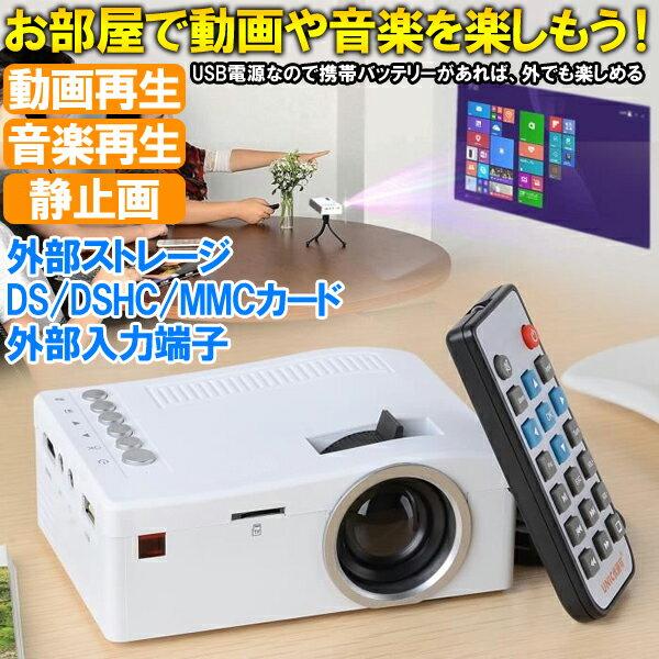 プロジェクター 小型 スマホLEDプロジェクター ミニプロジェクター USB対応 リモコン付 家庭用 屋内 室内 三脚 LED フルHD 省エネ USB