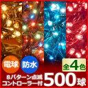 イルミネーション 電球 防滴 屋外 500球 17.5m 【 ミックス ゴールド ブルー レッド 】 8パターン点灯 コントローラー…