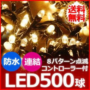 イルミネーション LED 屋外 防滴 500球 18m シャンパンゴールド 8パターン点灯 コントローラー イルミネーションライト ストレートライト 防水 連結 点滅 室内 ツリー クリスマスツリー シャンパン 金 送料無料