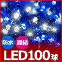 送料無料 LED イルミネーション イルミネーションライト 100球 3.5m ブルー×ホワイト 防滴 屋外 ストレート ライト …