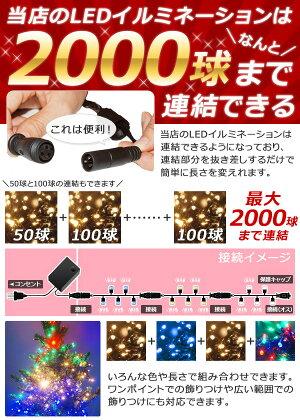 イルミネーションLED50球リモコン2mイルミネーションライト防滴リモコン8パターンコントローラー付き室内防水連結ツリークリスマスツリーシャンパンゴールド改良版送料無料1ms