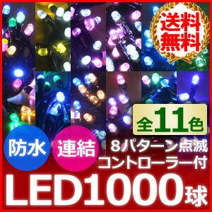 LED イルミネーション 1000球 35m ロング コントローラー付き ストレートライト 防水 防滴 連結 8パターン フラッシュ LEDイルミネーション イルミネーションLED 点滅 庭 外壁 壁 送料無料