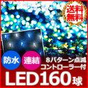 LED イルミネーション 屋外 ネットライト 160球 コントローラー付き 【 ブルー×ホワイト 青白 】 ネットカーテン ネ…