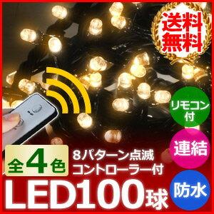 イルミネーション LED 100球 3.5m イルミネーションライト 8パターン コントローラー リモコン 付き 室内 防滴 屋外 防水 連結 初心者 ツリー クリスマス クリスマスツリー 送料無料