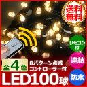 イルミネーション LED 100球 3.5m イルミネーションライト 8パターン コントローラー リモコン 付き 室内 防滴 屋外 防水 連結 初心者 ツリー ...