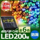 LED イルミネーション ソーラー 屋外 200球 12m 点灯パターン付 メモリー機能付き シャンパンゴールド ブルー ホワイト マルチカラー 4色 MIX ...