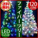 クリスマスツリー ファイバーツリー 120cm LED 125球が点灯 グリーン ホワイト パステル レインボー マルチカラー ミ…