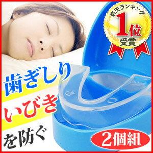 歯ぎしり マウスピース マウスガード 2個セット いびき防止 歯ぎしり防止 いびき対策 いびきグッズ 歯形 歯ぎしりマウスガード マウスピースケース付き 8ms 送料無料