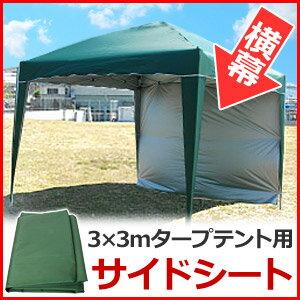 送料無料 3m×3m ワンタッチ タープテント用 サイドシート 横幕 1枚 3m 2m90cm × 1m80cm グリーン × シルバー イベントテント アウトドア キャンプ イベント バーベキュー 日よけ 風よけ 雨よけ 目隠し 仕切り テント 取り外し自由