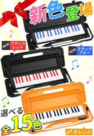 おまけ付き鍵盤ハーモニカ15色32鍵盤[P3001-32K]キョーリツコーポレーションメロディーピアノお名前シールケース付き鍵盤ハーモニカ学校授業音楽鼓笛合奏吹き口入学入園本体