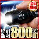 送料無料 LEDライト 懐中電灯 【 防災セット 非常用持ちだし袋 に入れる 】 超強力 照射距離800m 約 1600lm ledハンデ…