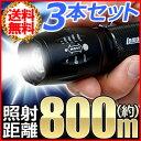 3本 送料無料 LED T6 LEDライト [ XM-lt6 ] 約 1600lm 懐中電灯 超強力 Lemanco 広角 ズーム ハンドライト T6LED採用...