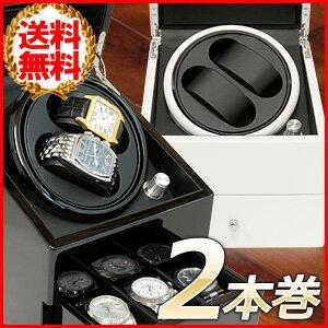 ワインディングマシーン 2本 マブチモーター [ VS-WW022 ] ワインダー ウォッチワインダー ワインディングマシン ワインディング マシン 自動巻き 腕時計 時計 ケース 送料無料 ss12