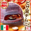 送料無料 ピザ窯 家庭用 [ MCH060 ] チムニー メキシコ製 ピザ釜 ピザ ピッツァ グラタン ラザニア 手作り パーティー…