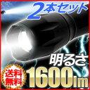 2本セット 送料無料 LED T6 LEDライト [ XM-lt6 ] 約 1600lm 照射距離800m 懐中電灯 強力 広角 ズーム ハンドライト T6LE...