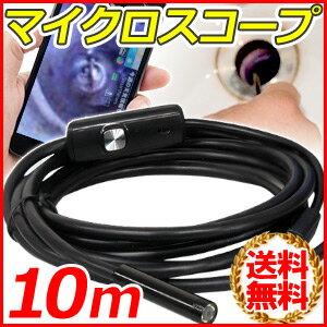 マイクロスコープ スマホ アンドロイド パソコン USB スネークカメラ 全長10m 直径7mm USBマイクロスコープ 顕微鏡 防水 水道管 調査 水中 生物 観察 頭皮 毛穴 LED 6LED 1ms 送料無料
