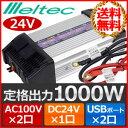 インバーター 24v 100v 大自工業 メルテック Meltec HC-1001 3way 発電機 インバーター発電機 定格出力 1000W 最大瞬間出力 2...