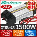 インバーター 24V 100V 大自工業 メルテック Meltec HC-1501 3way 発電機 インバーター発電機 定格出力 1500W 最大瞬間出力 3...