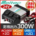 インバーター 24v 100v 大自工業 メルテック Meltec HC-301 3way 発電機 インバーター発電機 定格出力 300W 最大瞬間出力 500...