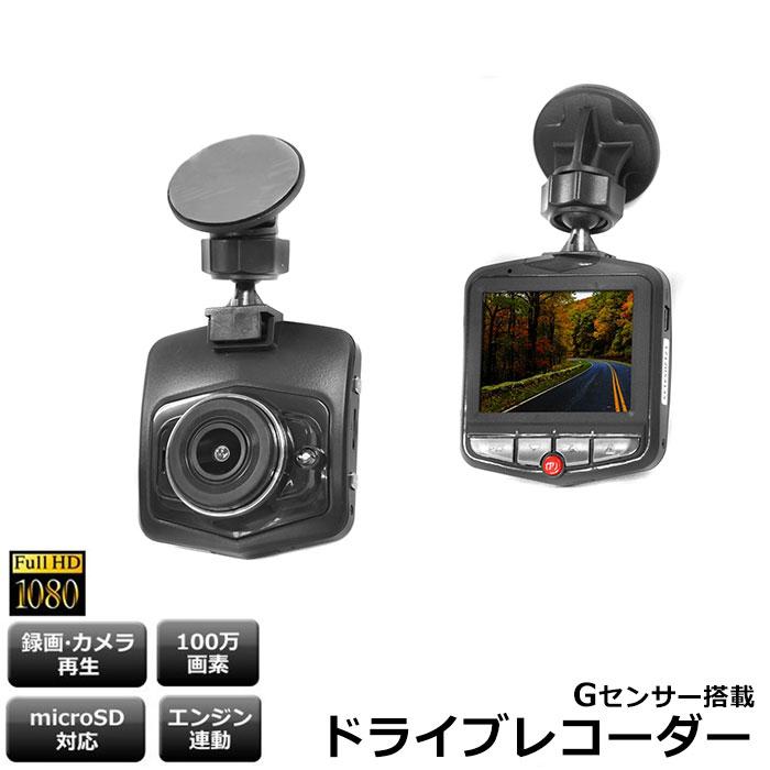 ドライブレコーダー 1080P フルHD Gセンサー搭載 100万画素 VS-EGDR01 SDカードを入れれば 録画 再生 カメラ機能付き になる