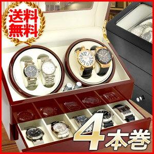 ワインディングマシーン 4本 マブチモーター [ VS-WW045 ] ワインダー ウォッチワインダー ワインディングマシン ワインディング マシン 自動巻き 腕時計 時計 ケース VS-WW044 後継品 送料無料 ss12