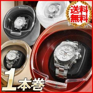 送料無料 ワインディングマシーン 1本 マブチモーター [ VS-WW011 ] ワインダー 自動巻き 腕時計 ウォッチワインダー ワインディングマシン コンパクト オートマチック 時計 ケース 1本巻き