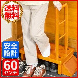 踏み台 玄関 手すり 木製 玄関台 幅60cm ステップ 台 天然木 手すり付き 踏み台昇降 ステップ台 介護 転倒防止 段差 靴収納 収納 送料無料 adb