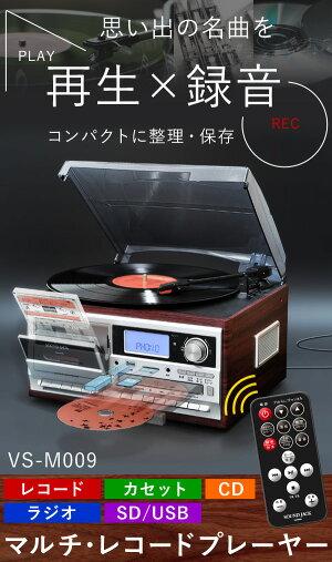 レコードプレーヤーCD録音デジタル化[VS-M009]レコードプレーヤー録音ダイレクト録音再生USBカセットテープLPレコードCDMP3アナログレトロアンティーク送料無料3ss