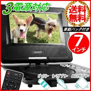 DVDプレイヤー ポータブル 車載 ポータブルDVDプレーヤー APD-700N 7インチ 車載用バッグ 車 リモコン付き CPRM リッピング機能 3電源 シガーソケット 7型 送料無料