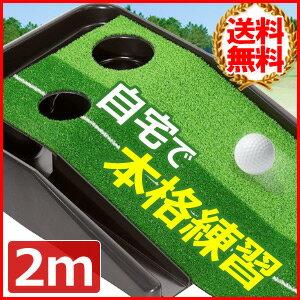 パターマット 練習 30cm × 2m 2ホール ホール幅 9cm 7.5cm パター練習 パター練習マット 練習器具 パター練習器具 ゴルフ パターマット ライン入り マット ゴルフ用品 スポーツ 練習グッズ 上達 グリーンマット 本格的