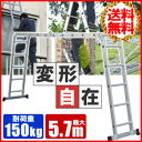 はしご 脚立 アルミ 折りたたみ 5.7m 横倒れ防止 保証付き [ DN-ML57 ] 多機能 アルミはしご 足場 アルミ製 折り畳み …