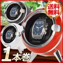 ワインディングマシーン 1本 マブチモーター [ VS-WW021 ] レトロ ワインダー 自動巻き 腕時計 ウォッチ ワインディン…