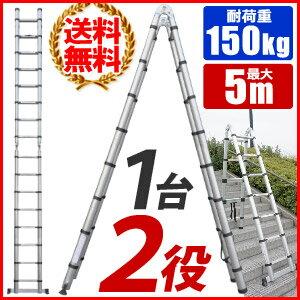はしご 伸縮 脚立 アルミ 伸縮はしご 折りたたみ 5m [ DN-FSL50 ] 安全ロック 保証付き アルミ製 アルミはしご 梯子 ハシゴ 伸縮梯子 伸縮ハシゴ ラダー 軽量 スーパーラダー 折り畳み 耐荷重 150kg 5m 500cm 高所作業 送料無料 ※※