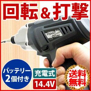 インパクトドライバー バッテリー セット 14.4V VS-TL2140 手元LED付き 予備バッテリー2個付き 充電器 本体 充電式 女性 コードレス 電動ドライバー マキタ 日立 よりお手頃 送料無料