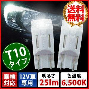ポジションランプ LED 車幅灯 車検対応 6500K T10 2個セット [ P2834W ] 25lm ホワイト 室内灯 ルームランプ 乗用車 コンパクト POLARG ポラーグ 252TS 25ルーメン 白色灯 ヘッドライト HID ヘッドランプ LEDポジションランプ 交換用 ms 01ma