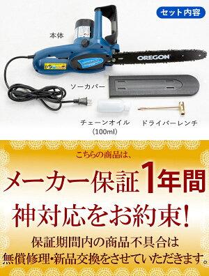 電気チェーンソーHT-EC305※※