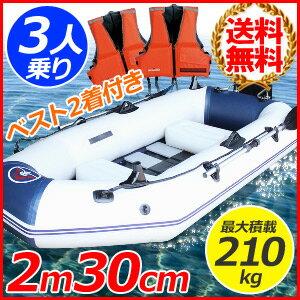 ボート エアボート 釣り 3人乗り [ VS-CH05 ] フローティングベスト 2着セット ゴムボート 船 3人用 最大積載210kg 船外機取り付け可能 フィッシング アウトドア マリンスポーツ レジャー 送料無料