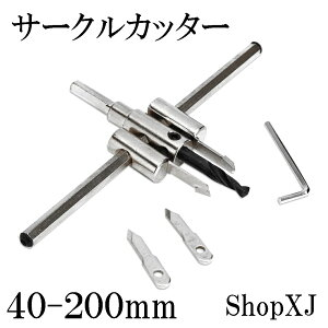 ShopXJ 高品質 自在錘 ロングバー 六角軸 木材 木工 サークルカッター 自由錘 高品質品 (40-200mm)