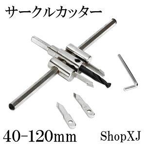 ShopXJ 高品質 自在錘 ロングバー 六角軸 木材 木工 サークルカッター 自由錘 高品質品 (40-120mm)