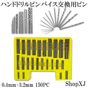ShopXJ ハンドドリル ピンバイス 交換用ピン 0.4mm‐3.2mm 150PC 手動 穴あけツール 小型 精密 DIY工具 (150PC)