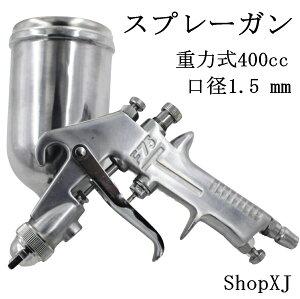 ShopXJ スプレーガン 重力式400cc 口径1.5 mm エアースプレー ガン スプレー 塗装 ガン スプレーのり 下壷 吸上げ 吸い上げ 大容量 車 外壁 内装 工具 DIY (重力式400cc)